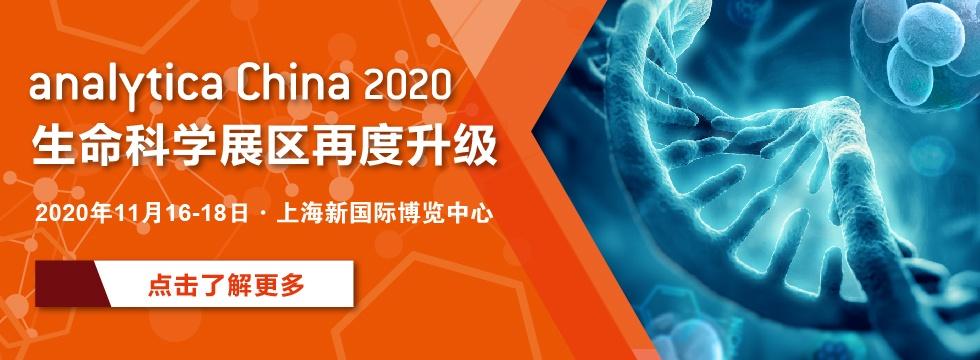 2020慕尼黑上海分析生化展(analytica China)
